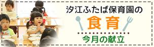 汐江ふたば保育園の食育 今月の献立