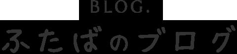 ふたばのブログ